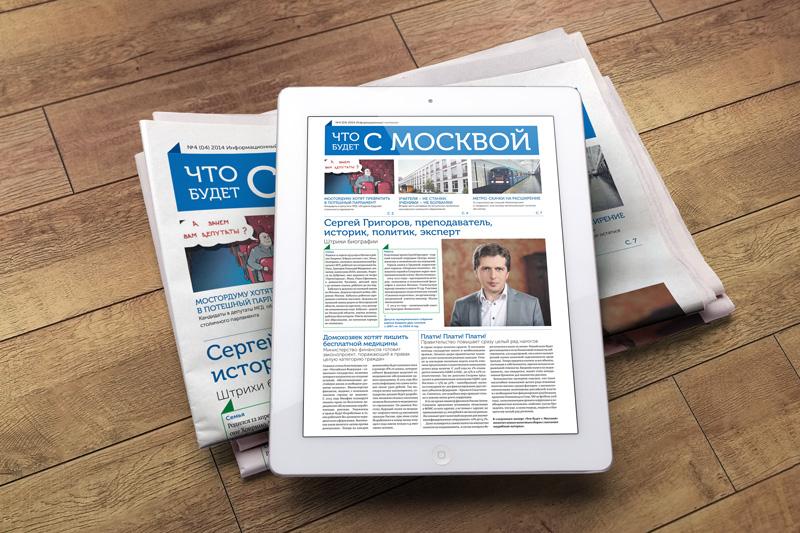 Газета «Что будет с Москвой»