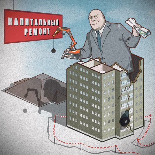 Карикатура капитальный ремонт