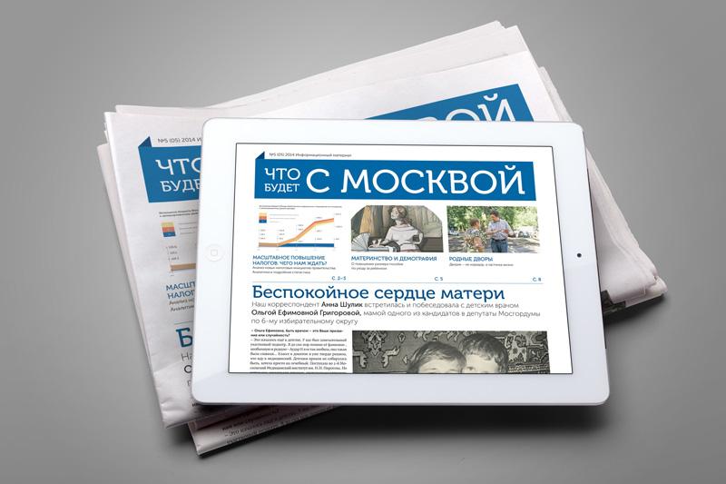 «Что будет с Москвой»