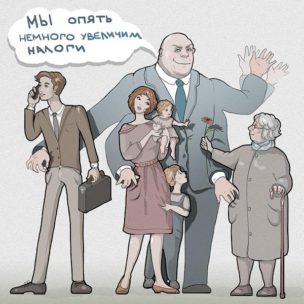 Повышение налогов в России